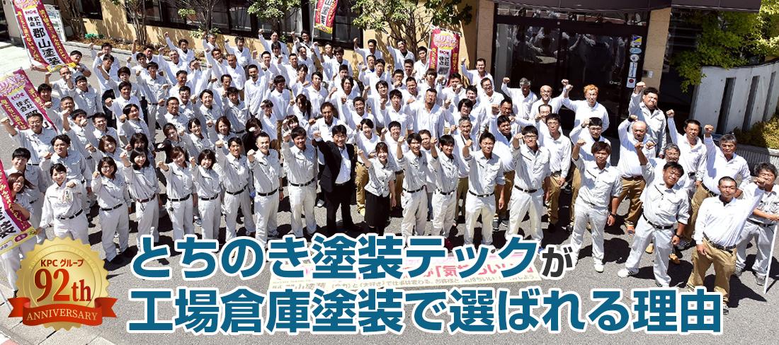 栃木県宇都宮市、那須塩原市でとちのき塗装テックが選ばれている理由
