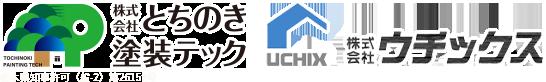 倉庫、工場の屋根塗装・雨漏り・塗床専門店とちのき塗装テック